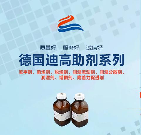 德国迪高助剂的流平剂、消泡剂、润湿分散剂、基材润湿剂、增稠剂