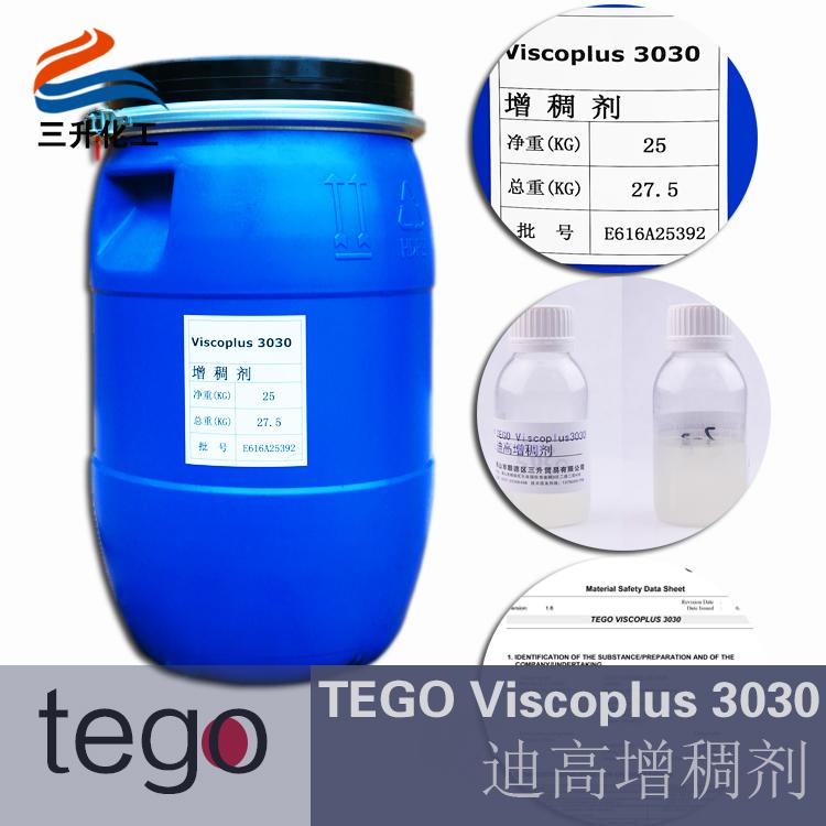 增稠剂3030,水性增稠剂3030,非离子增稠剂,缔合增稠剂,聚氨酸增稠剂,涂料增稠剂,涂料助剂,迪高助剂,迪高水性增稠剂