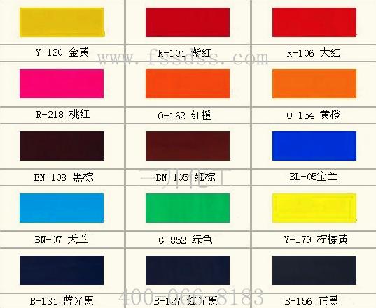 好威环金属络合染料油性色精色粉、水性色精、水油两用金属络合染料色精