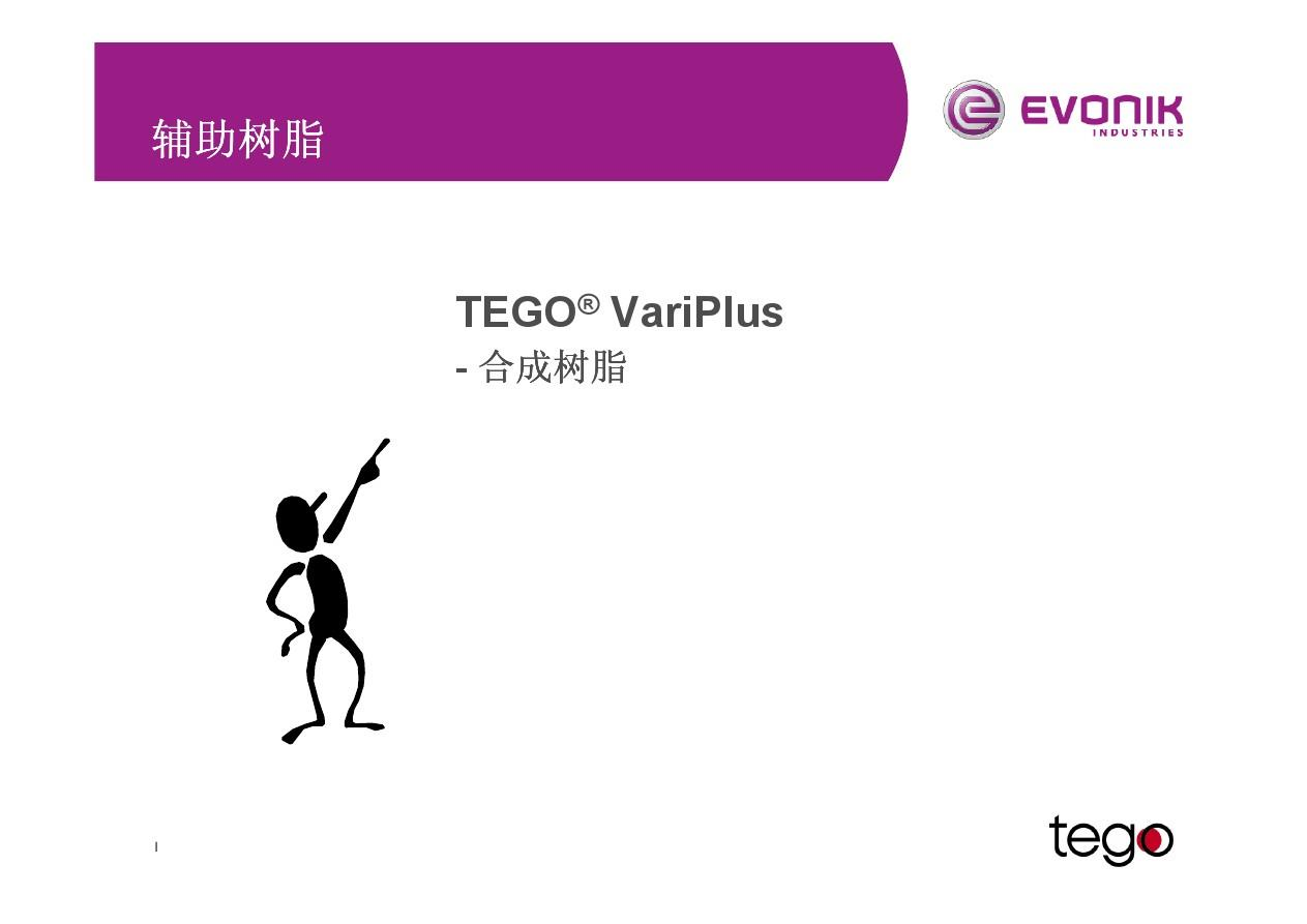 TEGO VariPlus DS50 迪高水性合成辅助树脂
