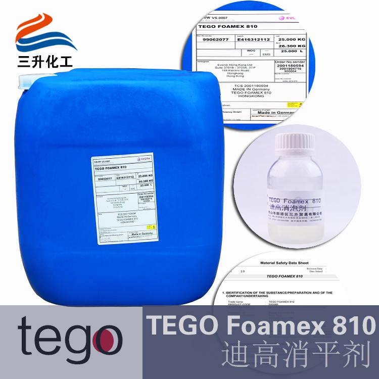 TEGO  Foamex 810  水性消泡剂浓缩液 相容好的迪高海洋之神6590