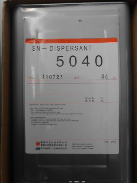 台湾中亚5040分散剂 水性涂料分散剂5040